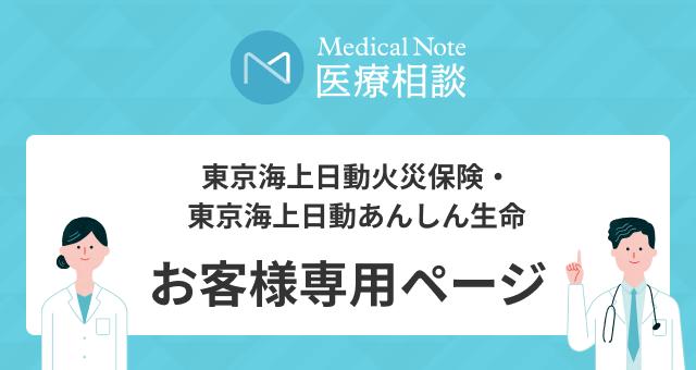 東京 海上 日動 あんしん 生命
